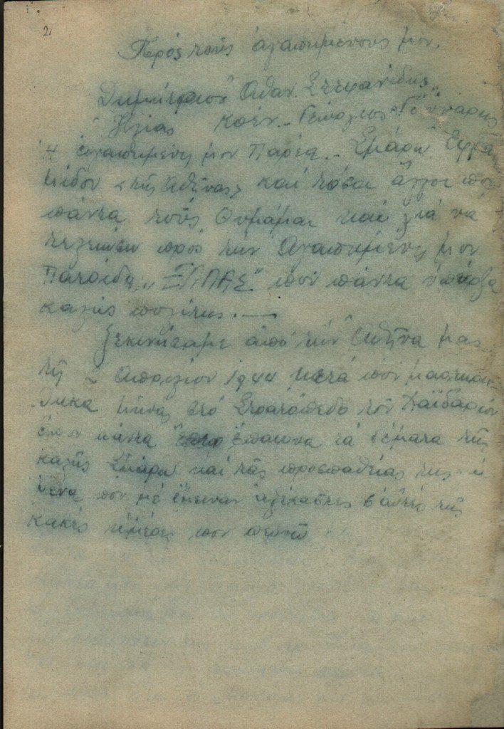 Nadjary Letter p.2.jpg.CROP.original-original.2